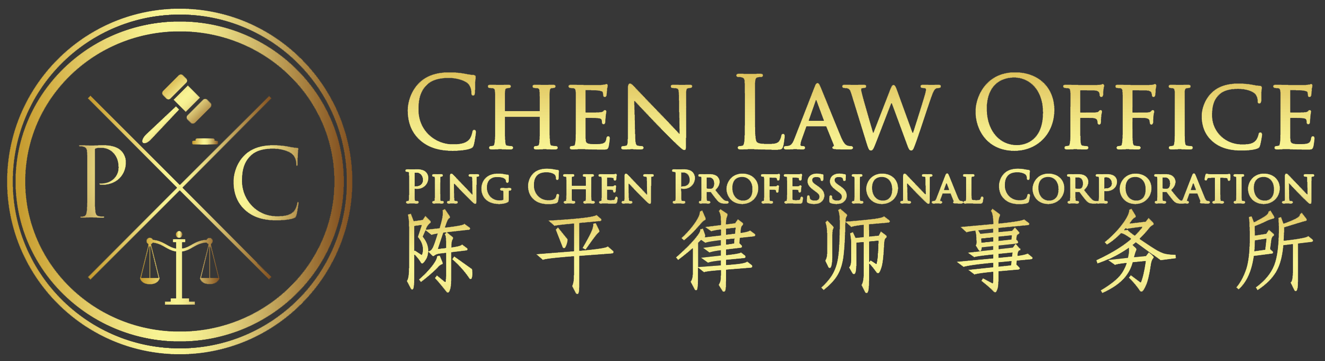 Chen Law Firm